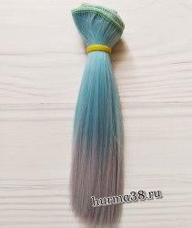 Волосы (трессы) кукольные прямые 15см цвет бирюзово-серый омбре