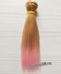 Волосы (трессы) кукольные прямые 15см цвет золотисто-розовый омбре