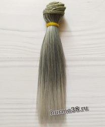 Волосы (трессы) кукольные прямые 15см цвет дымчато-пепельный омбре