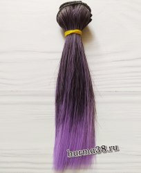 Волосы (трессы) кукольные прямые 15см цвет сиренево-чёрный омбре