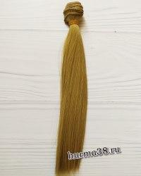 Волосы (трессы) кукольные прямые 25см цвет золотисто-русый
