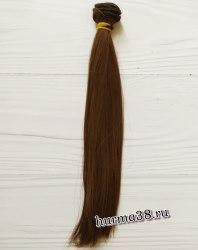 Волосы (трессы) кукольные прямые 25см цвет шатен