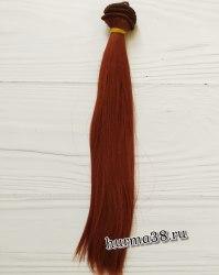Волосы (трессы) кукольные прямые 25см цвет красное дерево