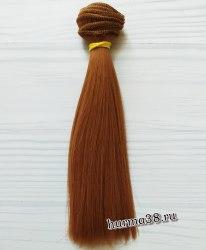 Волосы (трессы) кукольные прямые 15см цвет каштановый