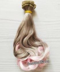 Волосы (трессы) кукольные с завитками 15см дымчато-розовый омбре