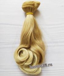 Волосы (трессы) кукольные с завитками 15см золотисто-пшеничный омбре