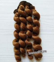 Волосы (трессы) кукольные с кудрями 15см цвет золотистый шатен.