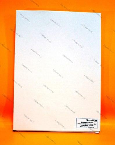 Пленка для ламинирования A4, 100 микрон (100 листов) Эконом-класс