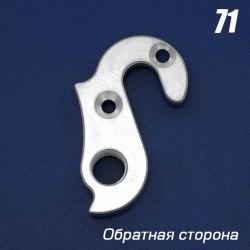 Держатель заднего переключателя №71 CNC Сервис