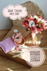 Набор для самостоятельного создания букета из сухоцветов ДОМА