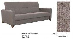 Нортон диван-кровать