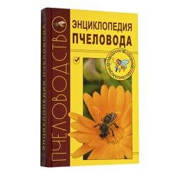«ЭНЦИКЛОПЕДИЯ ПЧЕЛОВОДА» 480 стр.
