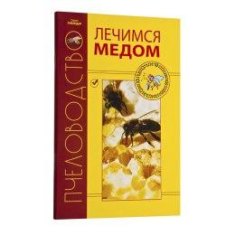 ЛЕЧИМСЯ МЕДОМ (Практические советы) 64 стр.