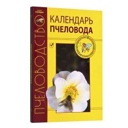 КАЛЕНДАРЬ ПЧЕЛОВОДА 224 стр.