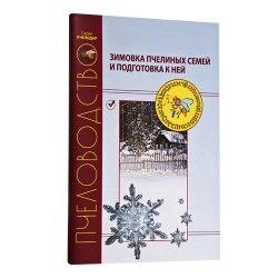 Зимовка пчелиных семей и подготовка к ней 75 стр.