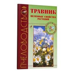 ТРАВНИК (целебные свойства растений) 112 стр.