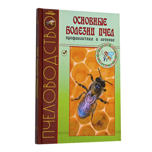 Основные болезни пчел, профилактика и лечение. 225 стр.