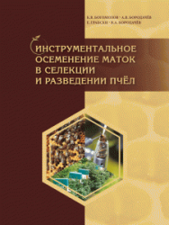 Инструментальное осеменение маток в селекции и разведении пчёл .В. Бородачев, К.В. Богомолов, Е.Грабски, С.Е. Гуров,