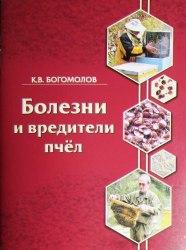 Болезни и вредители пчёл К.В. Богомолов. стр. 64