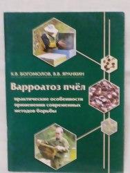 Варроатоз пчёл. Клещ Varroa destructor и борьба с ним К.В. Богомолов, В.В. Яранкин, 48 стр.