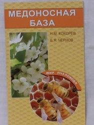 Медоносная база Н.Кокорев, Б.Чернов, 80 стр.