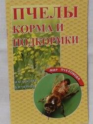 Пчелы Корма и подкормки Н.Кокорев, Б.Чернов, 80 стр.