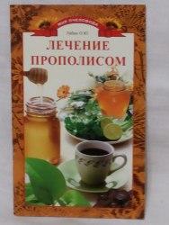 Лечение прополисом О.Ю.Лябик, 65 стр.