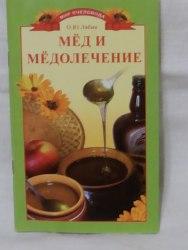 Мед и медолечение О.Ю.Лябик, 96 стр.