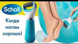 Электрическая роликовая пилка для удаления огрубевшей кожи стоп Scholl