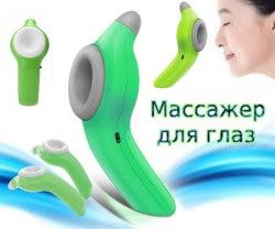 Электромассажёр для глаз и век (USB в комплекте), МИКС