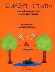 """Д-р Рагнар Ханас """"Диабет 1-го типа у детей, подростков и молодых людей"""" Как стать экспертом в своем диабете (Второе русское издание)"""