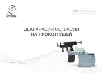 Декларация о согласии на прокол ушей Studex