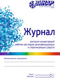 Журнал контроля концентраций рабочих растворов дезинфицирующих и стерилизующих средств Винар