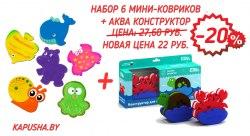 Набор мини-ковриков 6 шт. + АКВА конструктор КРАБ+Черепаха Valiant