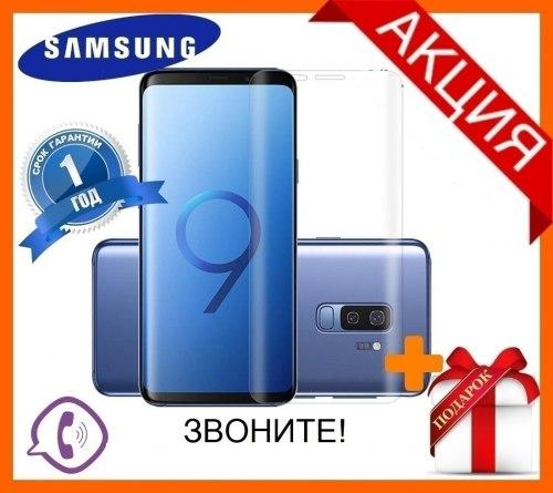 АКЦИЯ! Смартфон Samsung Galaxy S9 Plus & S9+ БЕЗ РАМОК Корейская копия •Гарантия 12 Месяцев ➀Ꙭ% •✅•ЗВОНИТЕ ☎👍 Samsung