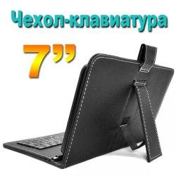 Чехол с клавиатурой для планшета 7 дюймов