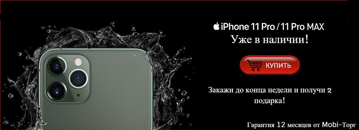 Копия Apple iPhone 11 Pro / 11 Pro Max