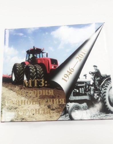Альбом МТЗ 932-65