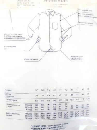 Рубашка с длинным рукавом мужская Рубашка (с длинн. рукавом)