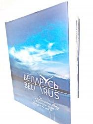 """Книга-фотоальбом """"Беларусь. Послание миру"""" 932-194"""