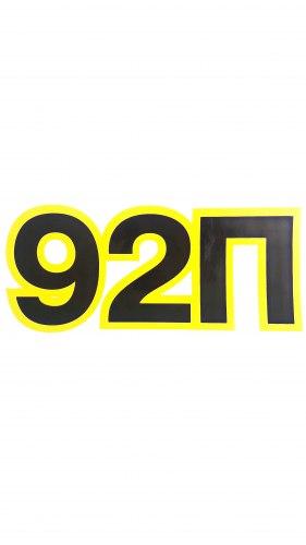 Наклейка 92П ФН-3900002-147