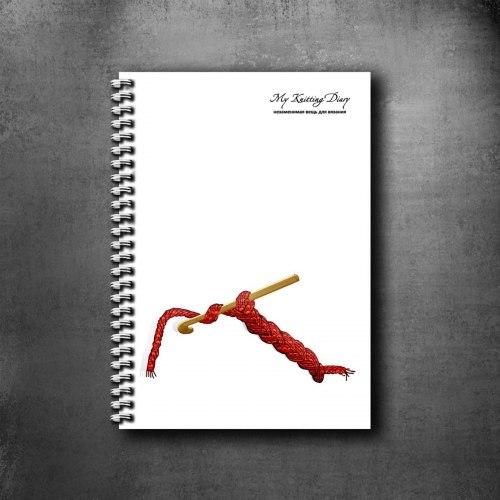 Дневник вязальщицы
