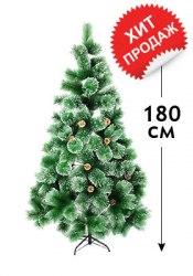 Новая ёлка (сосна) искусственная новогодняя Снежная королева (с настоящими шишками) 180 см