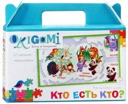 """Настольная игра для малышей """"Кто есть кто?"""". Origami"""
