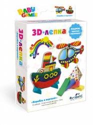 Для Малышей. Набор 3D-лепка Корабль и Вертолет Origami