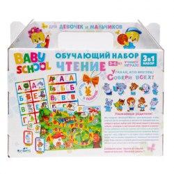 Для Малышей. Чтение. Набор обучающий. 3 в 1 Origami
