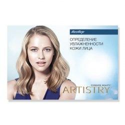 Тестер Определение увлажненности кожи лица на 20 тестов ARTISTRY™