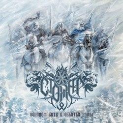 СТОЖАР - Холодом битв в объятья зимы CD Folk Metal