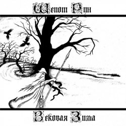ШЁПОТ РУН - Вековая Зима CD Neofolk
