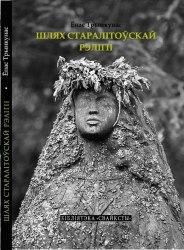 ЁНАС ТРЫНКУНАС - Шлях старалітоўскай рэлігіі Книга паганства